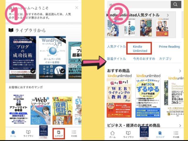 Kindleアプリの検索方法1