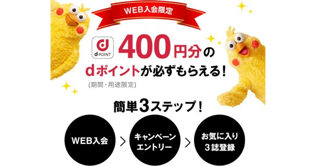 dマガジン入会キャンペーン
