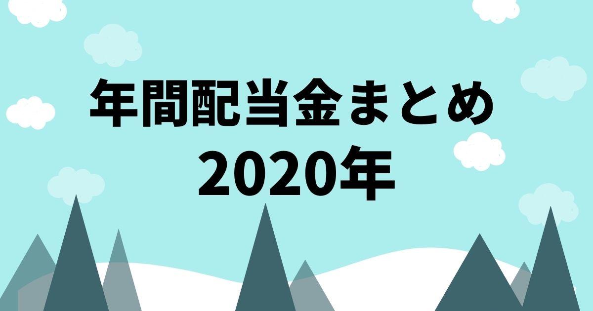 年間配当金まとめ2020